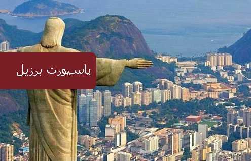 پاسپورت برزیل 2 495x319 برزیل