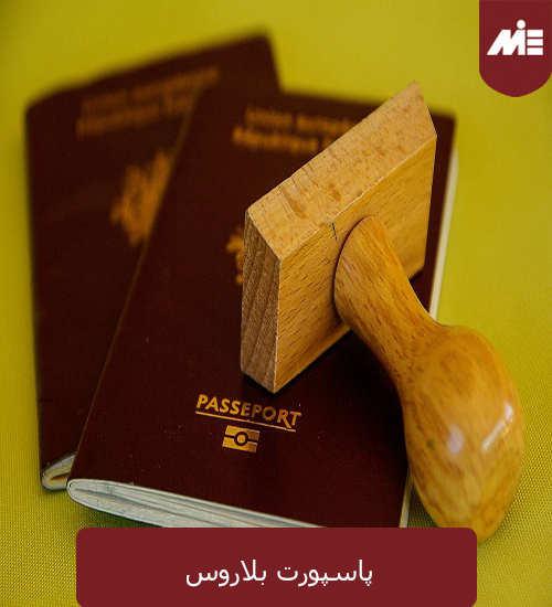 پاسپورت بلاروس پاسپورت بلاروس