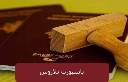پاسپورت بلارو 495x319 بلاروس