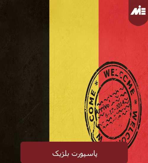 پاسپورت بلژیک پاسپورت بلژیک