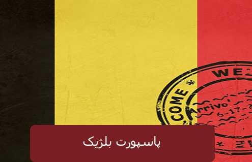 پاسپورت بلژی 495x319 بلژیک