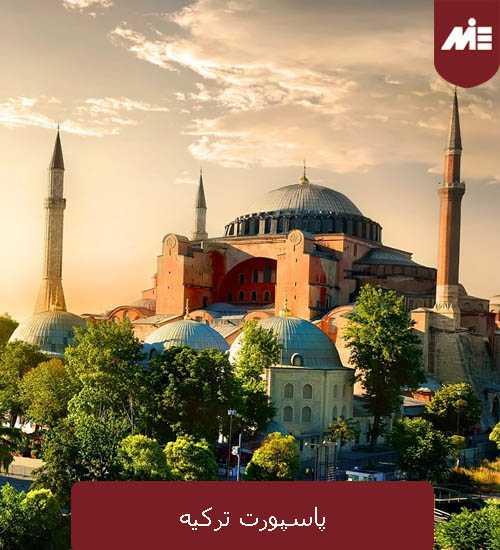 پاسپورت ترکیه 1 پاسپورت ترکیه