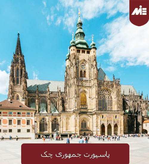 پاسپورت جمهوری چک 1 پاسپورت جمهوری چک