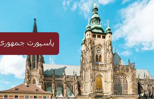 پاسپورت جمهوری چک 2 495x319 جمهوری چک