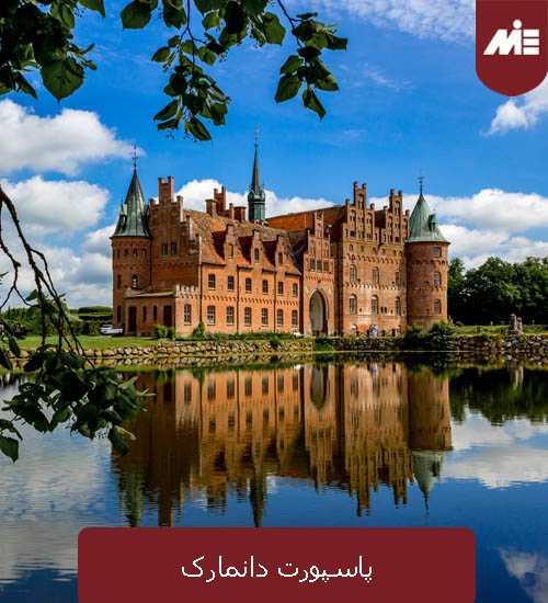 پاسپورت دانمارک 1 پاسپورت دانمارک