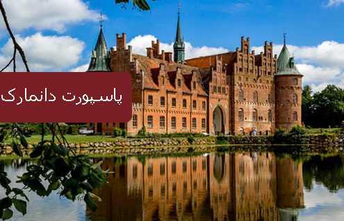 پاسپورت دانمارک 2 495x319 دانمارک