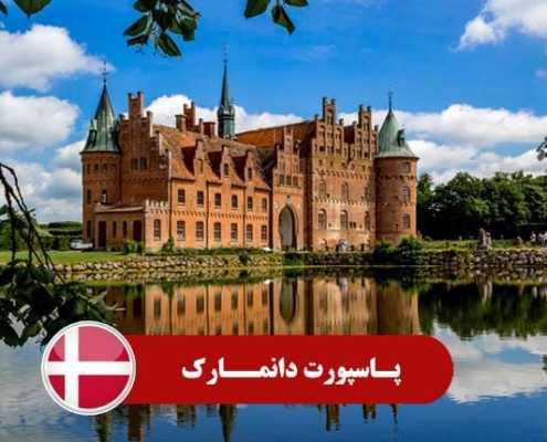 پاسپورت دانمارک 3 1 495x400 دانمارک
