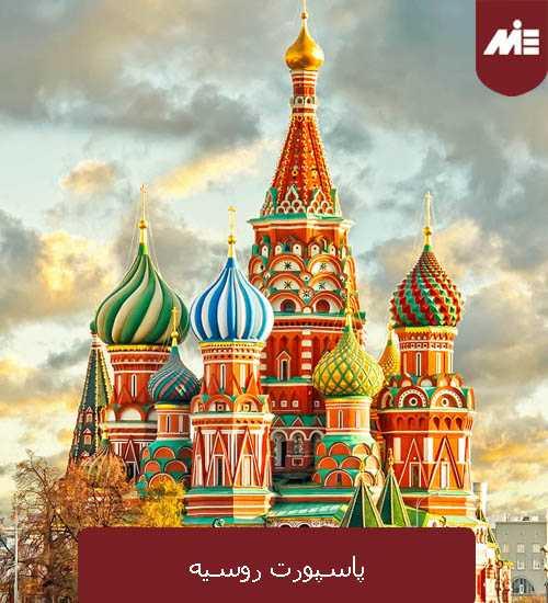 پاسپورت روسیه 1 پاسپورت روسیه