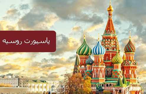پاسپورت روسیه 2 495x319 روسیه