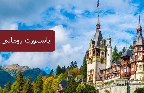 پاسپورت رومانی 2 495x319 رومانی