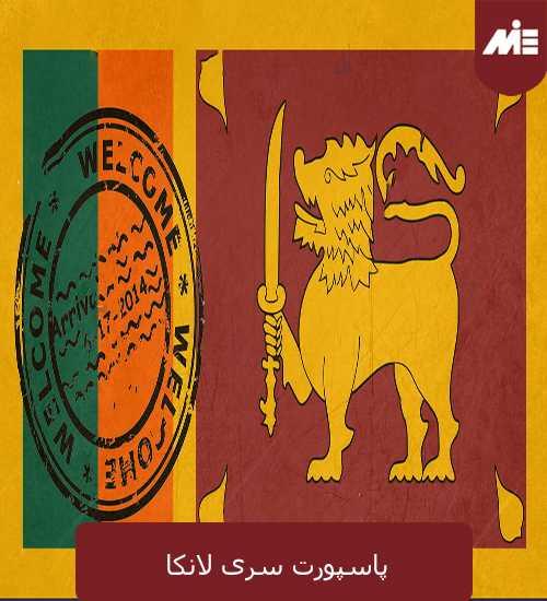 پاسپورت سری لانکا پاسپورت سری لانکا