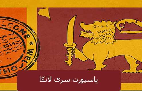 پاسپورت سری لانک 495x319 سری لانکا