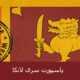 پاسپورت سری لانکا