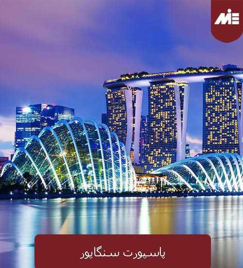 پاسپورت سنگاپور 1 پاسپورت سنگاپور