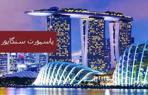 پاسپورت سنگاپور 2 495x319 سنگاپور