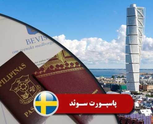 پاسپورت سوئد 2 1 495x400 سوئد