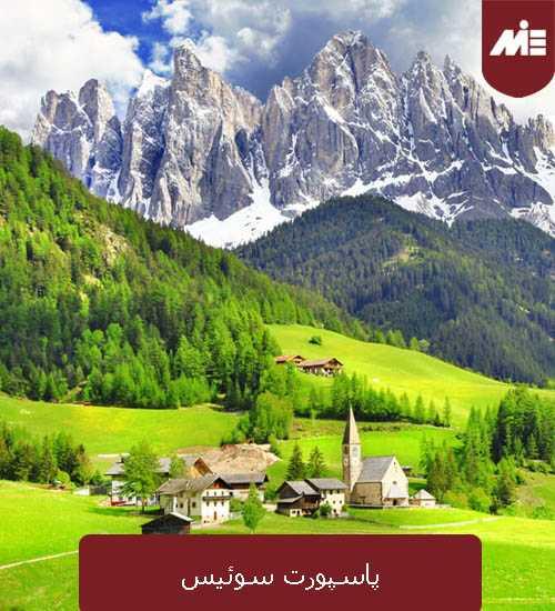 پاسپورت سوئیس 1 پاسپورت سوئيس