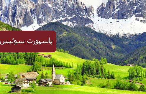 پاسپورت سوئیس 2 495x319 سوئیس