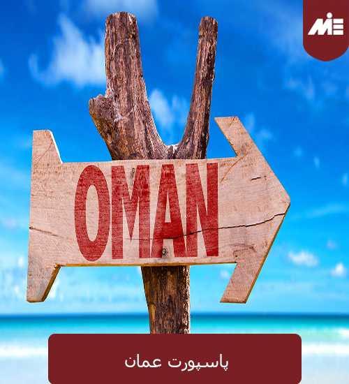 پاسپورت عمان پاسپورت عمان