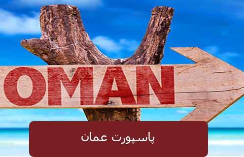 پاسپورت عما 495x319 عمان