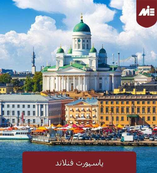 پاسپورت فنلاند 1 پاسپورت فنلاند