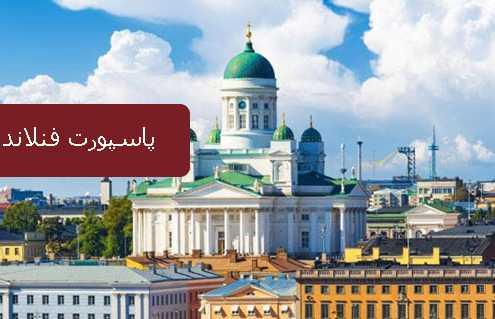 پاسپورت فنلاند 2 495x319 فنلاند