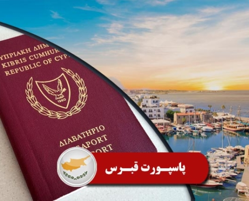 پاسپورت قبرس 2 1 495x400 قبرس