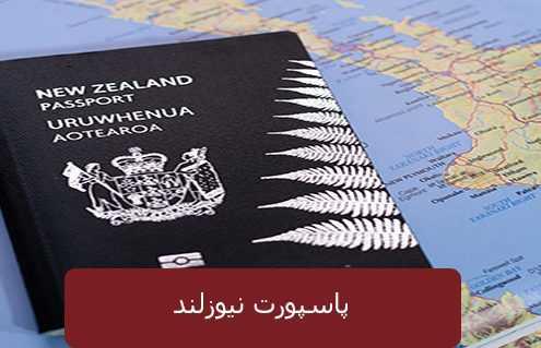 پاسپورت نیوزلن 495x319 نیوزلند