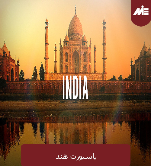 پاسپورت هند پاسپورت هند