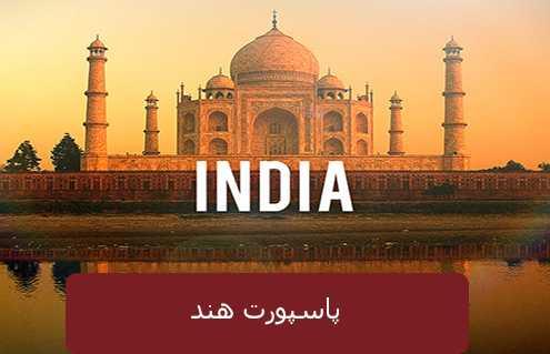 پاسپورت هن 495x319 هند