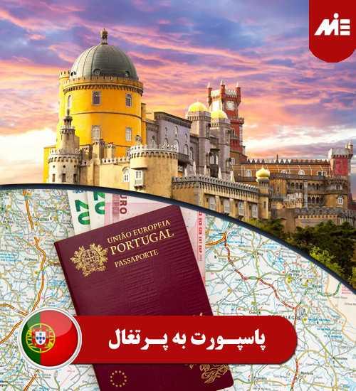 پاسپورت پرتغال 1 1 پاسپورت پرتغال
