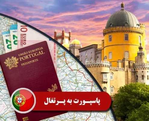 پاسپورت پرتغال 2 1 495x400 پرتغال