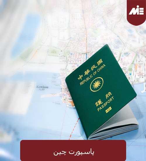 پاسپورت چین پاسپورت چین