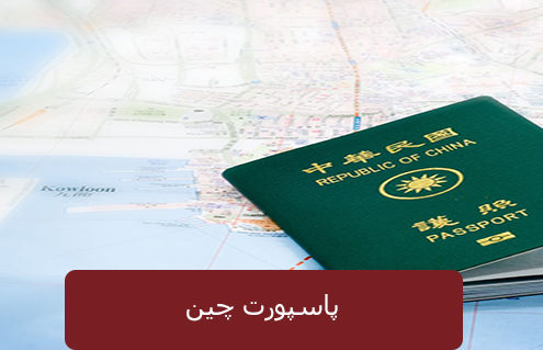 پاسپورت چی 495x319 چین