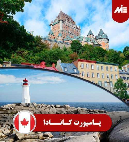 پاسپورت کانادا 1 1 پاسپورت کانادا