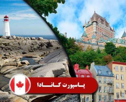 پاسپورت کانادا 2 1 495x400 کانادا