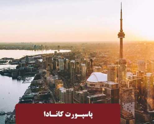 پاسپورت کانادا 2 495x400 کانادا