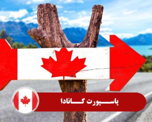 پاسپورت کانادا0 495x400 کانادا