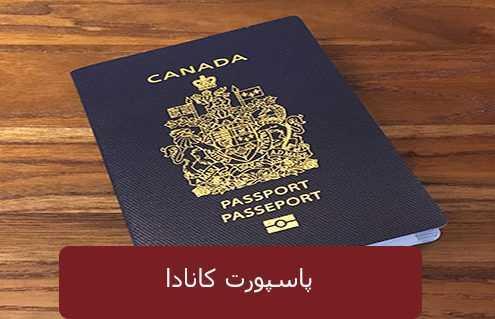 پاسپورت کاناد 495x319 کانادا