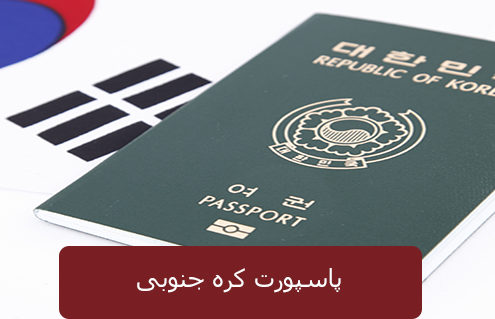 پاسپورت کره جنوب 495x319 کره جنوبی