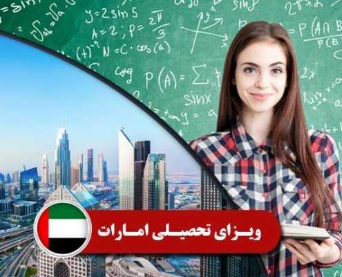 ویزای تحصیلی امارات