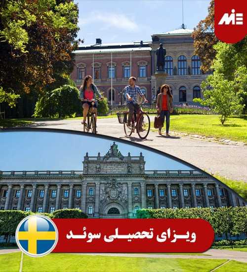 ویزای تحصیلی سوئد 1 1 ویزای تحصیلی سوئد