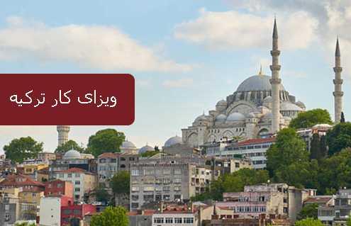 ویزای کار ترکیه