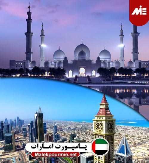 پـاسپـورت امـارات Header Recovered پاسپورت امارات