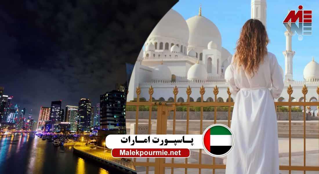 پـاسپـورت امـارات پاسپورت امارات