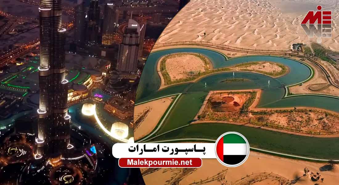 پـاسپـورت امـارات1 پاسپورت امارات