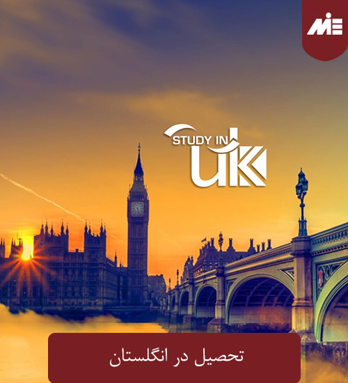 تحصیل در انگلستان 1 تحصیل در انگلستان