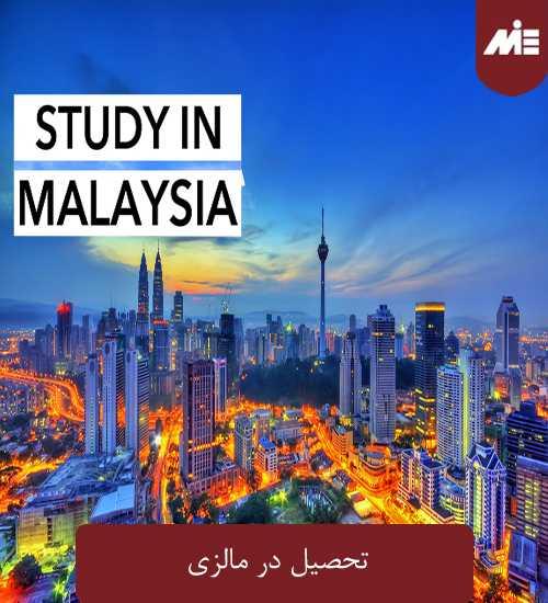 تحصیل در مالزی معرفی دانشگاه مالزی