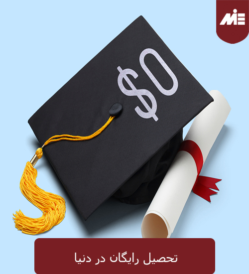 تحصیل رایگان در دنیا تحصیل رایگان در دنیا