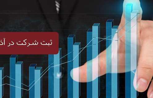 ثبت شرکت در آذربایجان